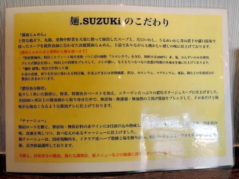 麺.SUZUKIのこだわり