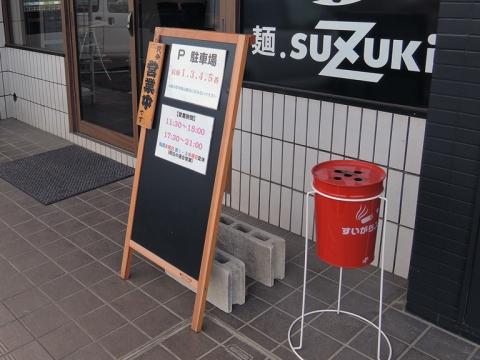 麺.SUZUKI 喫煙所