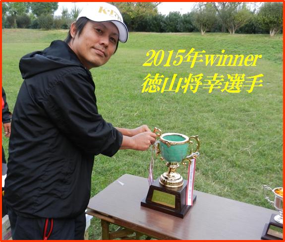 2015winner