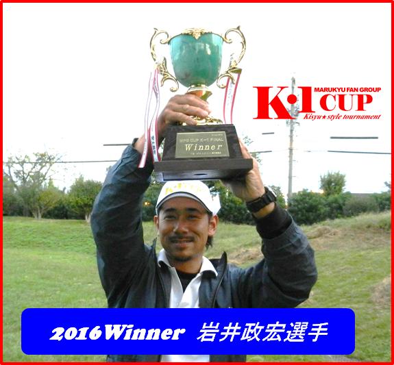 2016k-1winner