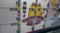 海浜幕張駅のコインロッカー