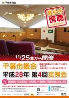 千葉市議会第4回定例会ポスター