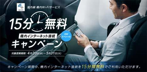 JALは、ゴールデンウイークの国内線Wi-Fiサービスが15分無料になるキャンペーンを開催!