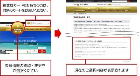 「JALオリジナルカレンダー」の選択方法