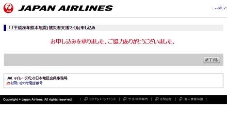 JALマイレージバンク会員を対象に被災者支援マイルを募集3_