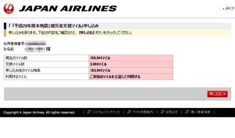JALマイレージバンク会員を対象に被災者支援マイルを募集2