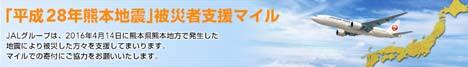 JALは、「平成28年熊本地震」を支援するために、義援マイルの募集しています。