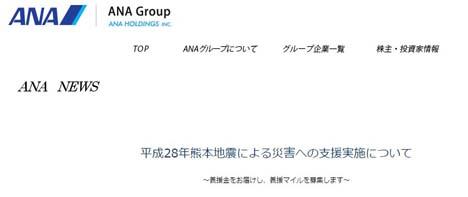 ANAは、「平成28年熊本地震」を支援するために、義援マイルの募集しています。_jpg