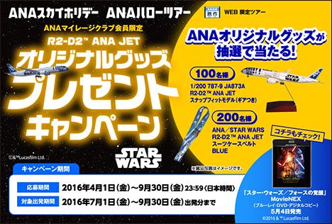 ANAは、他では手に入らないR2-D2- ANA JET オリジナルグッズがプレゼントされるキャンペーンを開催!