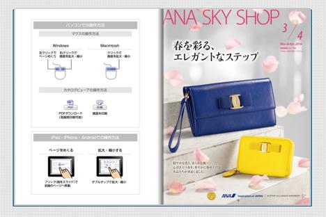 ANA SKY SHOP デジタル版 【3-4月】