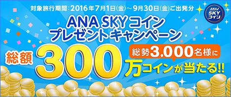 ANAは、3,000名に総額300万コインが当たるANA SKY コインプレゼントキャンペーンを開催