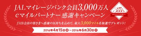 JALマイレージバンク3000万人 eマイルパートナー感謝キャンペーン