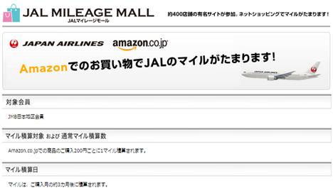 Amazonでのお買い物はJALマイレージモール経由がお得