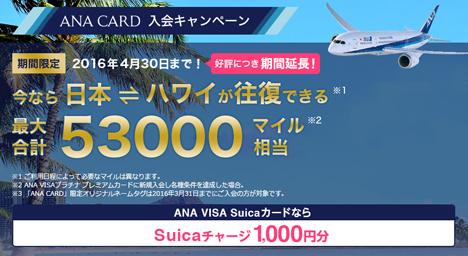 最大53,000マイル相当がプレゼントされるANA VISA/ANA VISA Suicaカードの入会キャンペーン1