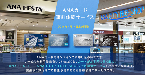 ANAはGWを前に、ANAカード事前体験サービスを開始!