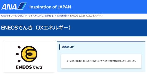 ENEOSでんきの利用ならクレジットカード会社のポイントとは別に、さらANAのマイルが貯まります!2
