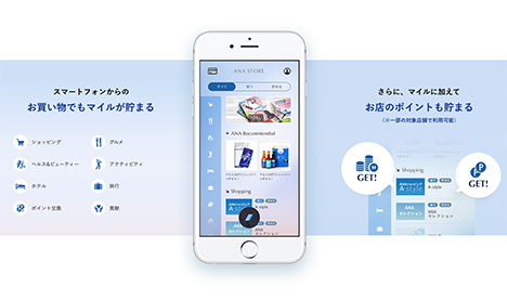 ANAマイレージクラブ専用アプリが誕生!マイルに加えてお店のポイントも貯まるもです。4