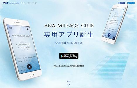 ANAマイレージクラブ専用アプリが誕生!マイルに加えてお店のポイントも貯まるもです。1
