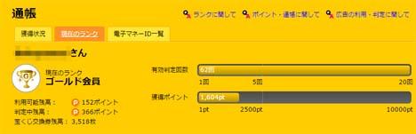 ハピタスは、ANAでマイルをためている方に人気のサイト1