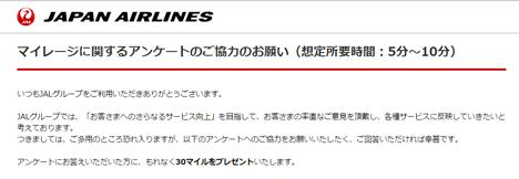 JALは、30マイルがもらえるGW緊急アンケートを開催!家族マイルで人数分獲得可能!