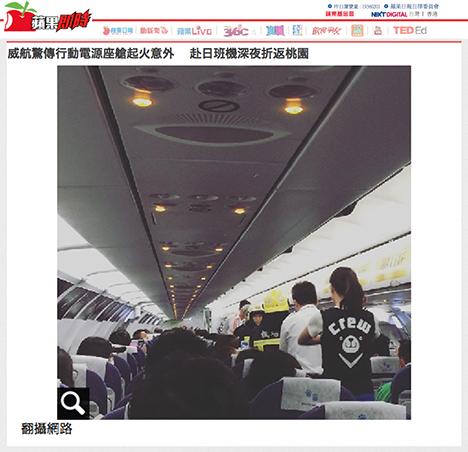 羽田行き旅客機の機内で、乗客のモバイルバッテリーが発火!また問題になりそうですね。