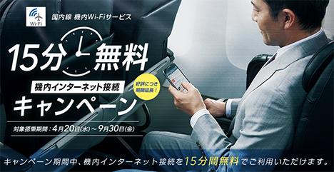 JALの国内線で、15分間無料で機内Wi-Fiが利用できるキャンペーンが9月30日まで延長に!