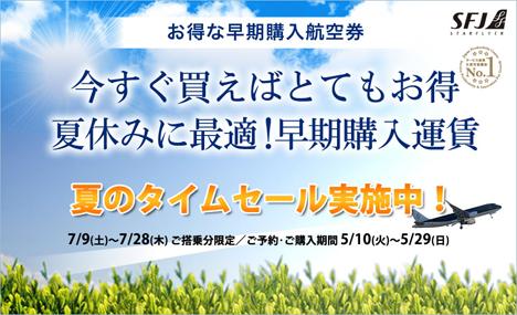 スターフライヤーは、就航10周年アニバーサリータイムセールを開催! 羽田~関空が6,900円~!