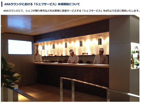 ANAは、成田空港ラウンジリニューアルを発表!シェフにより握り寿司などのサービスも!