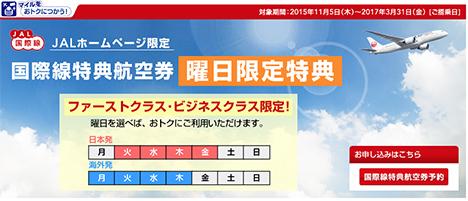JALは、国際線特典航空券が曜日限定でディスカウントされる曜日限定特典の延長を発表!