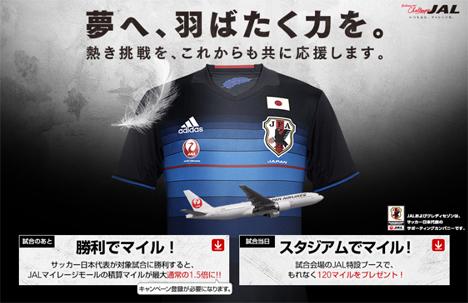 JALは、キリンカップサッカー2016日本代表応援キャンペーンを開催!Amazonを利用される方は注目!
