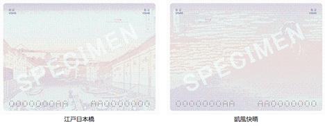 外務省は、次期パスポートのデザインを発表!葛飾北斎の浮世絵『冨嶽三十六景』に!