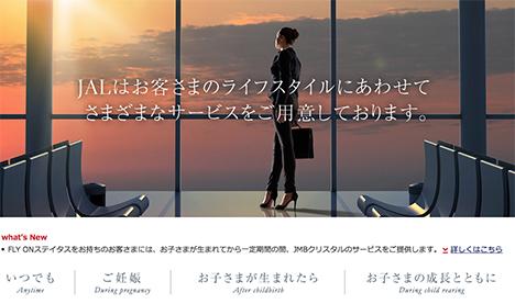 JALは子育て支援で、お子さまが誕生した方に上級ステイタス(JMBクリスタル)を提供するサービスを発表!