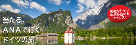 ドイツ観光局は、ANAで行くドイツの旅が当たるキャンペーンを開催!