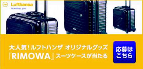 ルフトハンザ・ドイツ航空、ネットからの応募でRIMOWAスーツケースなどが当たるキャンペーンを開催!