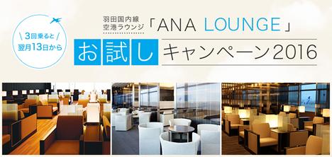 ANAは、羽田国内線空港ラウンジ「ANA LOUNGE」お試しキャンペーン2016を開催!