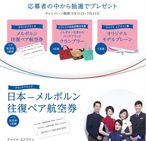 チャイナエアラインは、日本~メルボルン往復ペア航空券が当たるメルボルン堪能キャンペーンを開催!