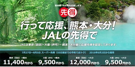 JAL 九州応援プロジェクト