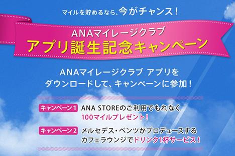 ANAはもれなく100マイルがもらえるキャンペーンと、上級会員が対象のドリンクサービスキャンペーンを開始!
