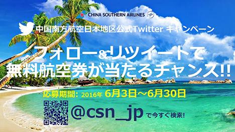 中国南方航空は、プーケット・モルディブ往復ペア航空券が当たるキャンペーンを開催!