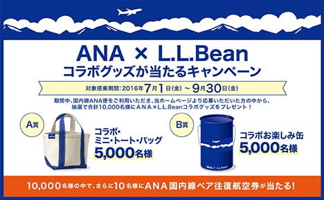 ANAは、LLBeanとコラボで、往復ペア航空券やオリジナルグッズグッズが当たるキャンペーンを開催!