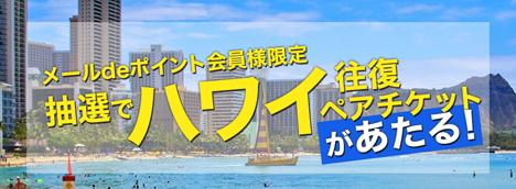 インフォシーク楽天は、ハワイ往復ペアチケットや楽天スーパーポイントが当たるキャンペーンを開催!