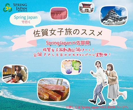 春秋航空日本は、往復ペア航空券や宿泊券が当たる、佐賀女子旅の動画公開キャンペーンを開催!