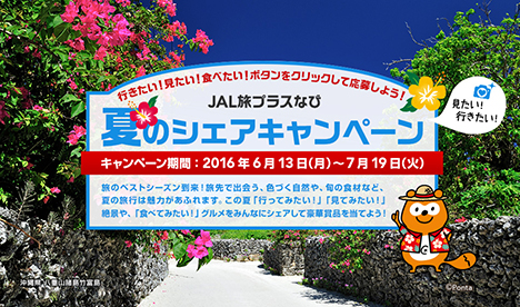 JALは、旅行券やPontaポイントが当たる、JAL旅プラスなび 夏のシェアキャンペーンを開催!