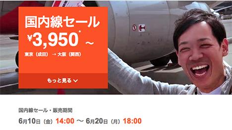 ジェットスターは、国内線セールを開催!東京→大阪が3,950円!成田⇔ 富山・金沢などの高速バスも片道1,000円~!