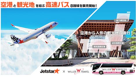ジェットスターは、国内線セールを開催!東京→大阪が3,950円!成田⇔ 富山・金沢などの高速バスも片道1,000円~!2