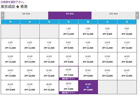 香港エクスプレス航空は、全路線で片道1,000円-のMEGAセールを開催!でもこれは?2