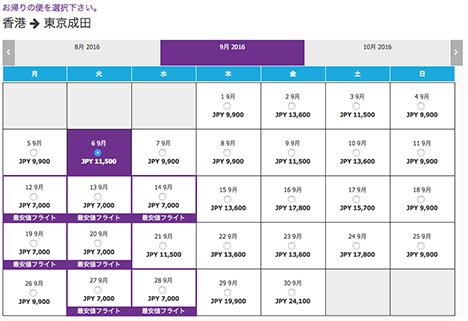 香港エクスプレス航空は、全路線で片道1,000円-のMEGAセールを開催!でもこれは?3