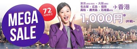香港エクスプレス航空は、全路線で片道1,000円-のMEGAセールを開催!でもこれは?