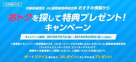 JALは、ボーナスマイルまたはe JALポイントがプレゼントされる、おトクを探して特典プレゼント!キャンペーンを開催!