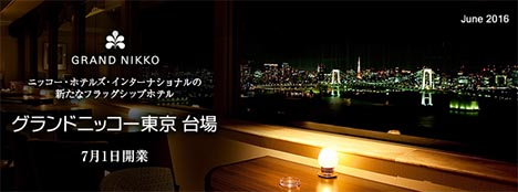 7月1日、東京台場に「グランドニッコー」が誕生!ホテル日航東京をヒルトンに売ったのになぜ?